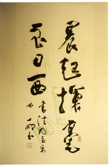 Chinese calligraphy (GB3451:OC:A:7:14).j