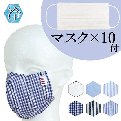 【男女兼用】ひんやり冷感 布マスク&不織布マスク10枚セット