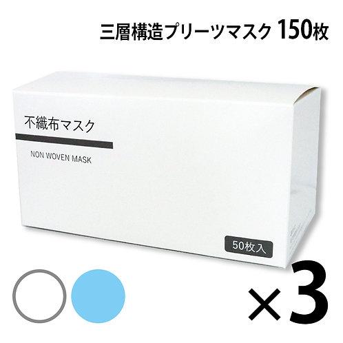 使い捨て大人用三層式フィルターマスク150枚(50枚組×3箱)