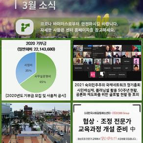 한국사회갈등해소센터 3월 소식