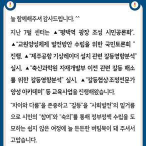 한국사회갈등해소센터 7월 소식