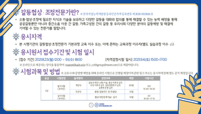 ▶2021 갈등협상·조정전문가(2급) 자격시험 안내◀