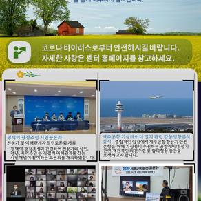 한국사회갈등해소센터 6월 소식