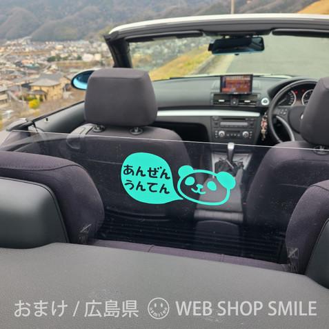 nc-smile ステッカー パンダ 安全運転 「あんぜんうんてん」 カッティング ステッカー シール (ミントグリーン)