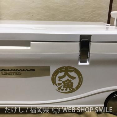 nc-smile 大漁 ステッカー フィッシング 釣り 車 クーラーボックス に (ゴールド)