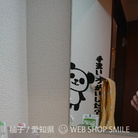 nc-smile のぞき見ステッカー パンダ S 右「手洗い うがいした?」 (ブラック)