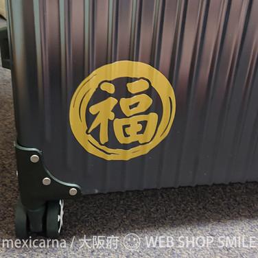 nc-smile 切文字 一文字 漢字 カッティングステッカー 抱負 目標 決意 を表す 色々使える漢字 楷書体 Mサイズ (ゴールド, Mサイズ・福)
