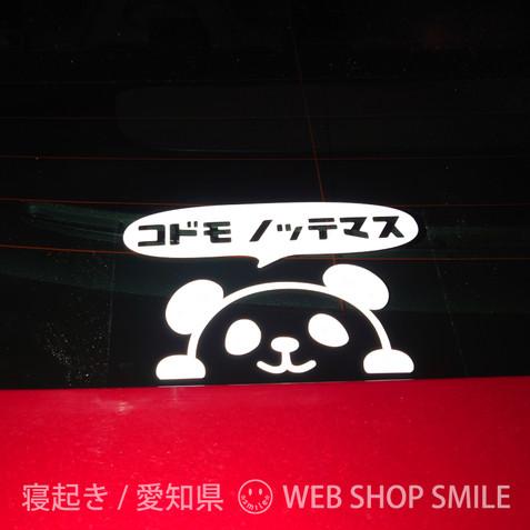 nc-smile のぞき見ステッカー パンダ 「子供 乗ってます」 (ホワイト)