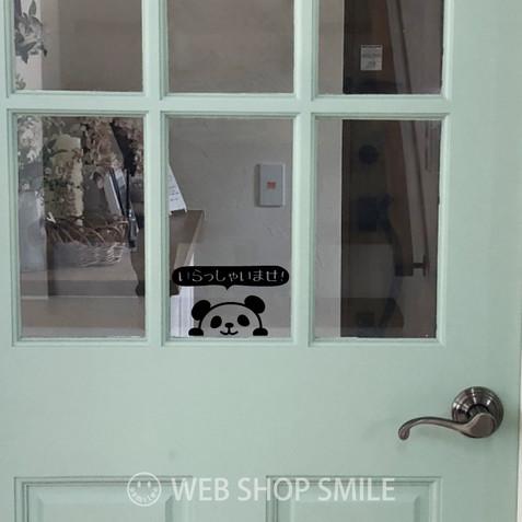nc-smile のぞき見ステッカー パンダ Sサイズ 「いらっしゃいませ!」 オフィス 店舗 入口 玄関 (ブラック)