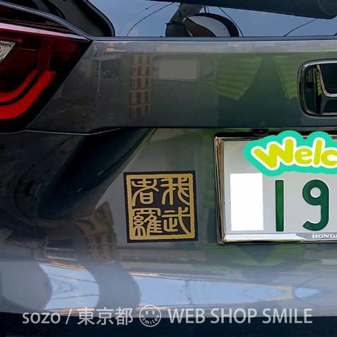 nc-smile 四字熟語 ステッカー 角印風 Mサイズ (03M. 我武者羅, ゴールド)
