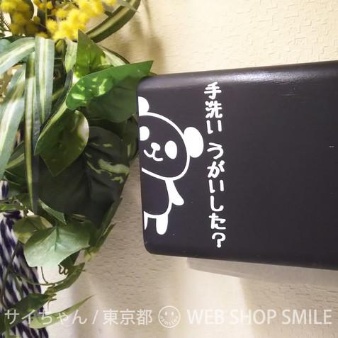 nc-smile のぞき見ステッカー パンダ S 右「手を洗った うがいした?」 (ホワイト)