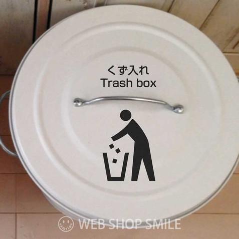 nc-smile ゴミ箱用 分別 シール ステッカー くず入れ ゴミ箱 Lサイズ Trash box (ブラック)
