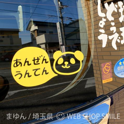 nc-smile ステッカー パンダ 安全運転 「あんぜんうんてん」 カッティング ステッカー シール (ジャスミン)