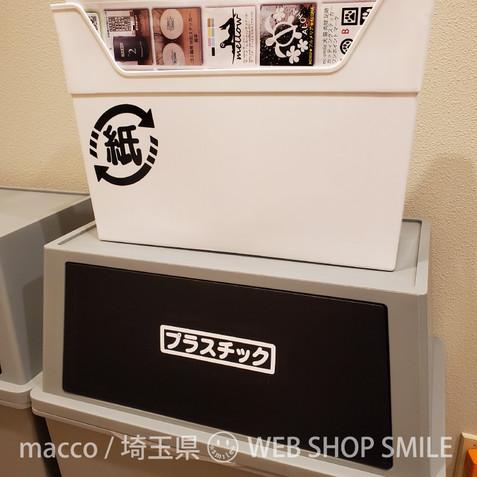 nc-smile ゴミ箱用 分別 シール ステッカー 日本語 プラスチック リサイクル (ホワイト)