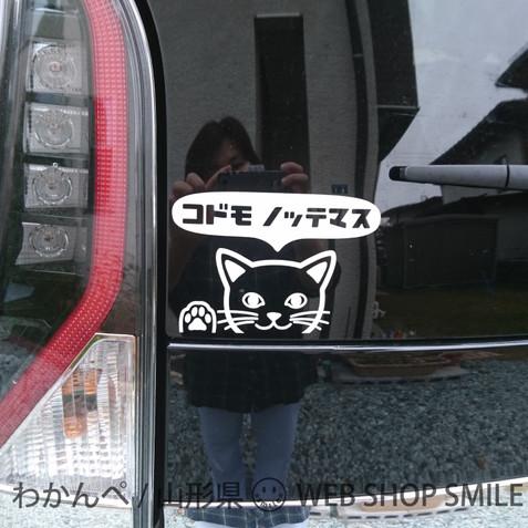 nc-smile のぞき見ステッカー ネコ 猫 にゃんこ 肉球 「コドモ ノッテマス」 子供 乗ってます ベビー イン カー (ホワイト)