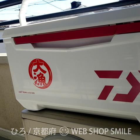 nc-smile 大漁 ステッカー フィッシング 釣り 車 クーラーボックス に (レッド)