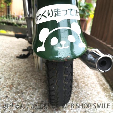 nc-smile のぞき見ステッカー パンダ 「ゆっくり走ってます!」 (ホワイト)