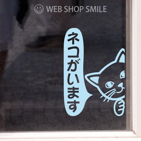 nc-smile のぞき見ステッカー ネコ 猫 「ネコがいます」 車 玄関 ドア 窓 ガラス (左向き, ミルキーブルー)