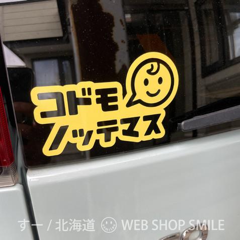 nc-smile コドモノッテマス baby face ベビーフェイス スマイル ステッカー 子供 乗ってます チャイルド (ジャスミン)