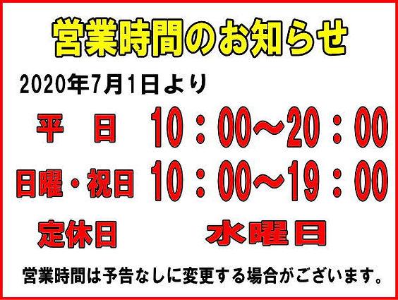 suiyou7gatsu-200.jpg
