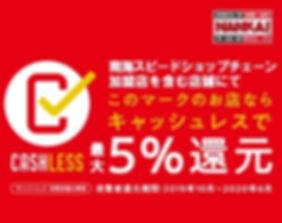 cashless-100.jpg