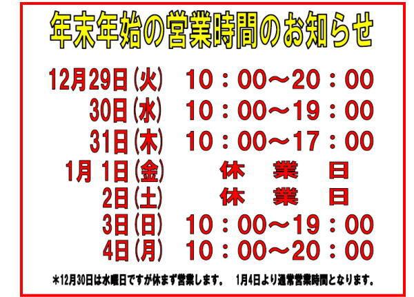 2020-12-eigyou02.jpg