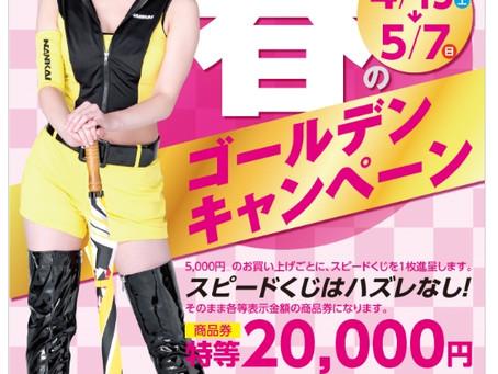 NANKAI 春のゴールデキャンペーン!