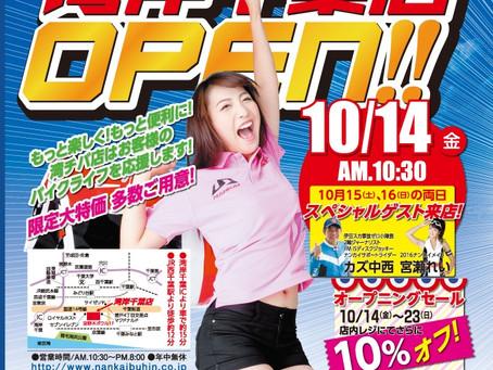 10月14日 南海部品湾岸千葉店オープン!