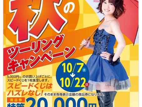 NANKAI 秋のツーリングキャンペーン