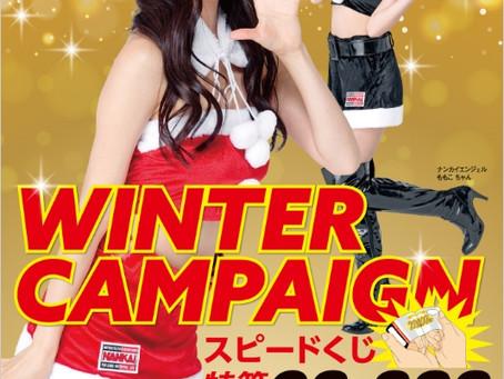12月24日まで冬のキャンペーン中~!