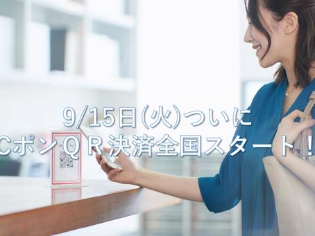 Cポン QRコード決済サービスが全国の加盟店でスタートします。
