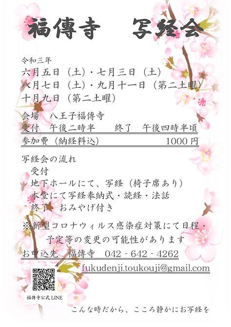 写経会チラシ202106から10_page-0001.jpg