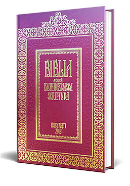 Citeste-Biblia-Ortodoxa.jpg