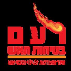 רעם בטיחות האש ציוד ומערכות גילוי וכיבוי אש
