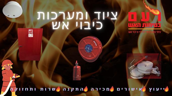 ציוד מערכות כיבוי אש, ייעוץ פתרונות כיבוי אש, מכירה ציוד כיבוי אש, התקנה ציוד כיבוי אש, שרות ותחזוקה מערכות כיבוי אש