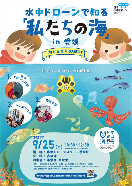 愛媛_海と日本プロジェクト2021_A4_0804-1.jpg