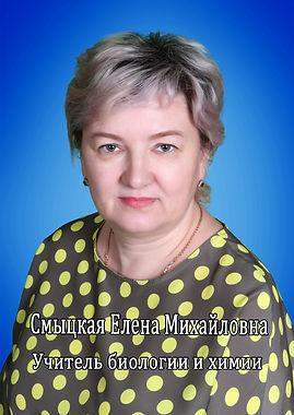 Смыцкая Елена Михайловна