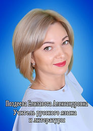 Поздеева Елизавета Александровна
