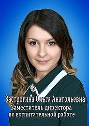Застрогина Ольга Анатольевна