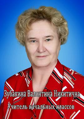 Зубакина Валентина Никитична