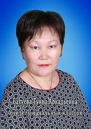 Батуева Туяна Аркадьевна