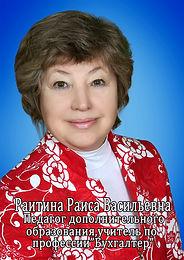 Раитина Раиса Васильевна