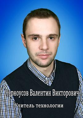Черноусов Валентин Викторович