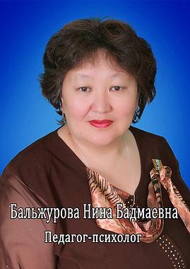 Бальжурова Нина Бадмаевна
