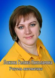 Божина Галина Николаевна