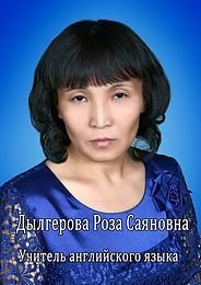 Дылгерова Роза Саяновна