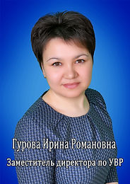 Гурова Ирина Романовна