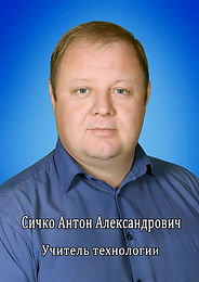 Сичко Антон Александрович