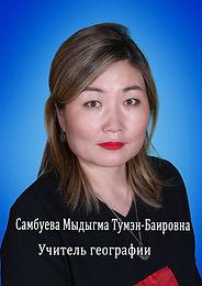 Самбуева Мыдыгма Тумэн-Баировна