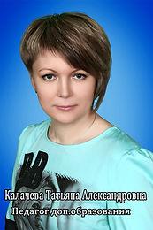 Калачева Татьяна Александровна